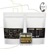 【LODOJA 裸豆家】深烘焙精品咖啡豆買2送1禮盒(聖誕  精品 星巴克 阿拉比卡豆)