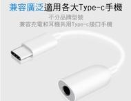 【保固一年】HTC OEM 代工 TYPE-C USB C 轉 3.5mm 耳機 音源 轉接線 支援通話 耳機插孔轉接器