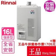 【滿額贈吸塵器★林內】全省安裝 熱水器16公升屋內強制排氣(REU-V1611WFA-TR)