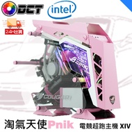 【DCT】淘氣天使 White 超跑主機 XIV FP-I4 Intel i7-10700/RTX3060 -12GB/DDR4-3200(8G*2)/500GB SATA SSD/B560M-PR