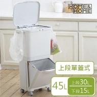 【日本 RISU】直立雙層分類附輪(單蓋)式垃圾桶 45L