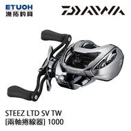 DAIWA STEEZ LTD SV TW 1000 [漁拓釣具] [兩軸捲線器]