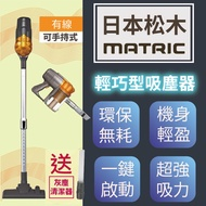 加贈灰塵清潔器+免運+一年保固【日本松木輕巧型吸塵器】吸塵器 強力吸塵器 手持吸塵器 直立式吸塵器 旋風集塵