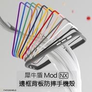 犀牛盾 蘋果iPhone 7 8Plus SE2 Xs Xr XsMax 犀牛盾Mod NX 背蓋邊框防摔手機殼 保護殼