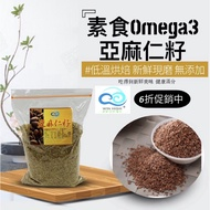 600g Flaxseed Seed Powder Temperature Baking Ground Supplement