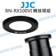 【中壢NOVA-水世界】JJC RN-RX100VI 轉接環 鏡頭蓋組 52mm 廣角鏡 濾鏡 RX100系列 ZV1