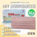 日安美-雙鋼印三層醫用口罩(珊瑚粉)/成人用50入