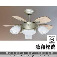 【濠翔燈飾】吊扇燈.DC變頻吊扇.啄木鳥精品吊扇. 小坪數款.北歐簡約風MH-PD69422(淺木色)優惠價7400元