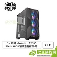 CM 酷碼 MasterBox TD500 Mesh ARGB 玻璃透側機殼-黑 (ATX/鑽石切面設計/內建ARGB風扇前3/顯卡410mm最大/塔散165mm)