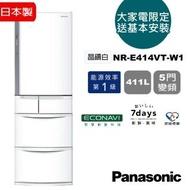 【Panasonic 國際牌】送全家商品卡2000元+不沾鍋組★日本製 411L 五門變頻電冰箱--晶鑽白(NR-E414VT-W1)