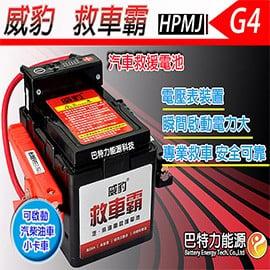 (巴特力) 威豹G4+電壓錶 汽車救援 / 救車電池 / 2顆高亮度LED燈 雲林