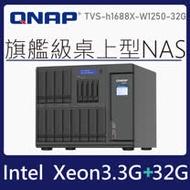 QNAP威聯通 TVS-h1688X-W1250-32G 16-Bay NAS網路儲存伺服器