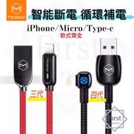 🇹🇼限時下殺 三代四代智能斷電 Typec micro iPhone 快充 充電線 傳輸線 安卓 Mcdodo 蘋果