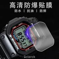 🚚現貨💯適用卡西歐手表表盤貼膜高清保護膜鋼化 GW-M5610-1 M5610BC/BB-1c2231