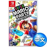 任天堂Switch 超級瑪利歐派對 – 中文版+Joy-Con左右手把顏色任選左右手把-電光紅藍