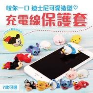 【超療癒!!日本Cable Bite同款!!】iPhone充電線保護套 咬一口 數據線保護套 保護線套 保護套 線套 防斷【A0505】