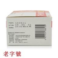 王老吉 保濟丸 3.7克*20瓶 發熱頭痛  暑濕ganmao 腸胃不適暈車暈船