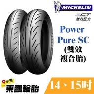 東鵬輪胎*米其林Power Pure SC 14吋15吋 *TP Tires東鵬輪胎*《倉庫直接發貨 》