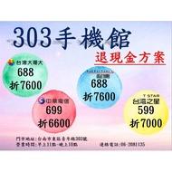 ASUS ZenFone Max Pro M2 (ZB631KL) 4GB/128GB 空機 $6920(好康優惠中)