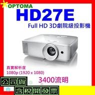 #送HDMI線# OPTOMA HD27e 3D劇院級投影機 公司貨 HD27 e投影機 3400流明 含稅