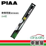 【日本PIAA】雨刷PIAA Si-TECH軟骨24 歐系車通用97060(車麗屋)