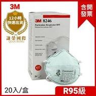3M 8246 R95口罩/防疫口罩 防酸性氣體.化工.農藥 .電子加工.工業口罩(謙榮國際n95)
