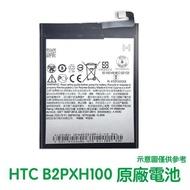 含稅價【送4大好禮】HTC One X10 X10U 電池 B2PXH100 (右排線)