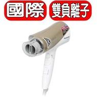 《可議價》Panasonic國際牌【EH-NE74-N】雙負離子吹風機EH-NE74/NE74 優質家電