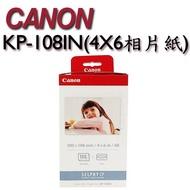 Canon KP-108IN KP108 KP-108 相片紙 相印紙 印相紙 相片印表機 CP900 CP1200 CP1300  ➤4X6 相片紙