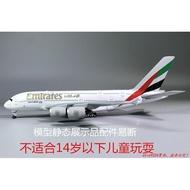 (優選模型)瑕疵1:400 阿聯酋航空 A380-800 客機飛機靜態模型展示品不是玩具