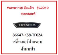 สติ๊กเกอร์ฝาครอบด้านหน้า โลโก้ HONDA  รถมอเตอร์ไซค์ Wave110i ล้อแม็ก รุ่น2019 อะไหล่แท้Honda (สามารถกดสั่งซื้อได้เลยค่ะ)