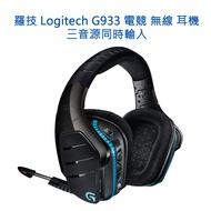 羅技 電競 無線 耳機 三音源同時輸入 Dolby 7.1 最新款 G933