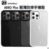 SwitchEasy AERO Plus 輕薄 手機殼 保護殼 iPhone 13 12 Pro Max i13 防摔殼
