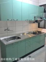 一字型廚房/廚具/廚櫃/流理台   總長240公分 保固一年 另有販售油煙機.瓦斯爐.烘碗機及五金配備