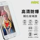 【AdpE】HUAWEI Y7 9H高清鋼化玻璃貼