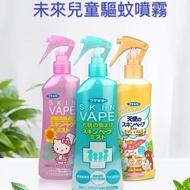 【左岸全球購】日本 SKIN VAPE 天使 防蚊噴霧/防蚊液  200ml