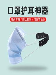 防疫必備 口罩護耳墊 口罩神器 口罩耳套 口罩防勒神器可調節扣套掛鉤戴口罩防不勒耳朵防痛減壓伴侶繩『xy3151』