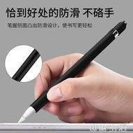 蘋果apple pencil2筆套防丟保護套ipad手寫筆桿配件pro11筆帽 初語生活