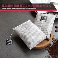 HOLIN【耶加雪菲 日曬 G1 果丁丁村 阿利姆布卡托】冷萃咖啡隨身包 10包/盒〔接單新鮮製作〕