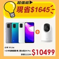 小米 10 Lite 6G/128GB 6.57 吋八核心5G手機+小米智慧攝影機_雲台版2K Pro