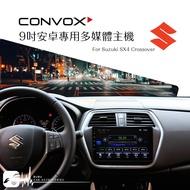 BuBu車用品Suzuki SX4 Crossover 14年【9吋安卓多媒體專用主機】Play商店 衛星導航 藍芽