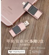 【保固一年 】三合一隨身碟 蘋果安卓電腦 高速足量 手機隨身碟 記憶碟 記憶卡 iPhone 隨身碟 口袋相簿(64G)