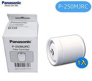 Panasonic 國際牌 國際牌淨水器濾心 P-250MJRC 適用: PJ-250MR 專用濾心