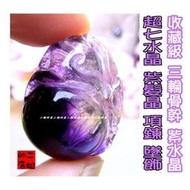 二姐的店【三輪骨幹 紫水晶 超七水晶 Super Seven 紫髮晶 項鍊 墜子】高檔清透 能量超強 ㊣特價~b511