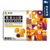 【阿家海鮮】瓜瓜園黃金QQ球(紫地瓜餡) 300g/盒