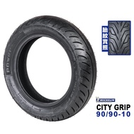米其林輪胎 MICHELIN City Grip 90/90-10