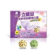藍鷹牌 台灣製四層式無毒油墨水針布立體2-6歲幼童口罩 50入 1盒  蝦皮24h 現貨