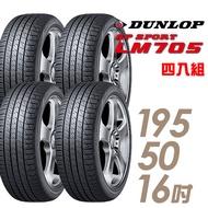 【DUNLOP 登祿普】SP SPORT LM705 耐磨舒適輪胎_四入組_195/50/16(車麗屋)