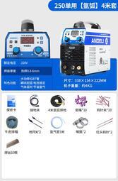 【氬弧焊機】安德利WS-250氬弧焊機冷焊不銹鋼焊機工業兩用電焊機家用小型220V