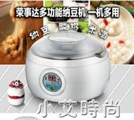 家用全自動智能納豆機酸奶機送日本進口納豆菌